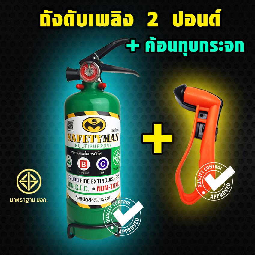 """ชุดโปร ! ถังดับเพลิง """"สีเขียว"""" สารสะอาด BF2000 (2 ปอนด์) + ทุบกระจกรถยนต์"""