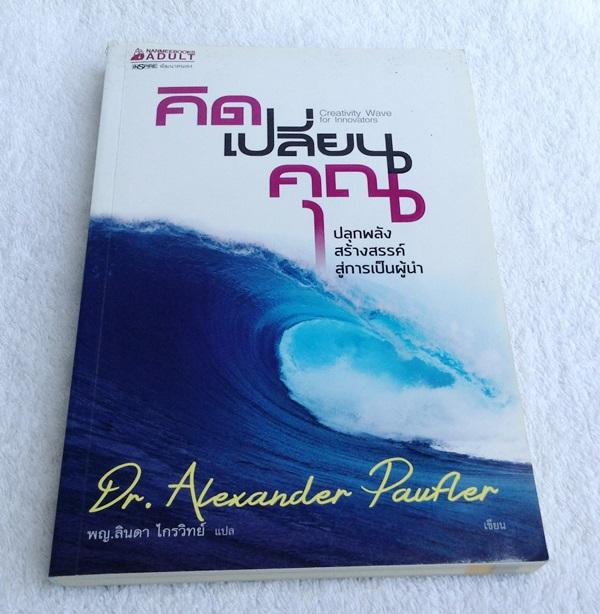 คิดเปลี่ยนคุณ Creativity Wave For Innovators/ Dr.Alexander Paufler เขียน (พิมพ์ครั้งแรก)