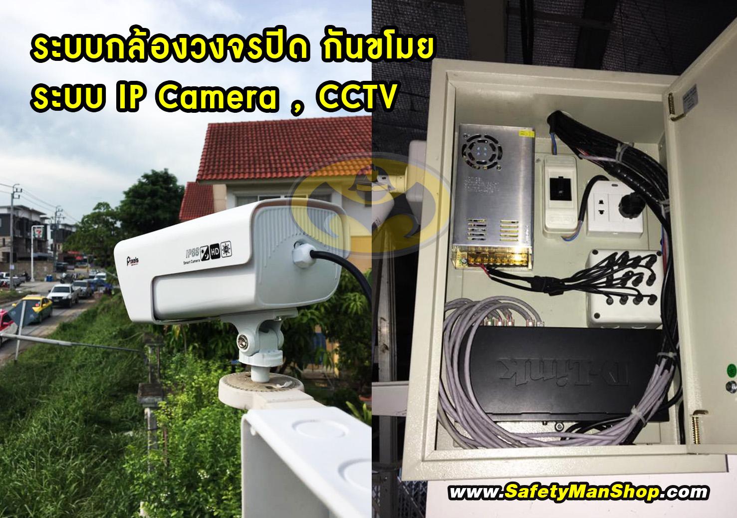 กล้องวงจรปิด ดิจิตอล ip camera กันขโมย สแกนนิ้ว