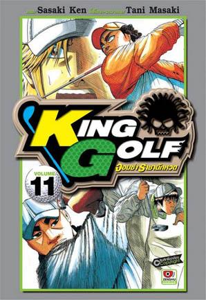 King Golf จอมซ่าราชานักหวด เล่ม 11