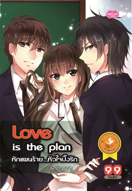 Love is the plan หักแผนร้าย หัวใจปิ๊งรัก