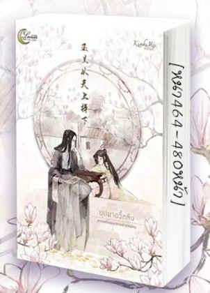 บุปผาอวี้หลัน (สวรรค์โปรยมาถามข้าก่อนไหม) ปกอ่อน + mini novel โดย Kinkmj *พร้อมส่ง
