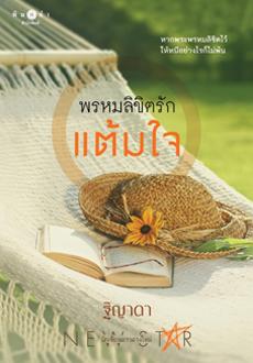 พรหมลิขิตรักแต้มใจ ผู้เขียน ฐิญาดา