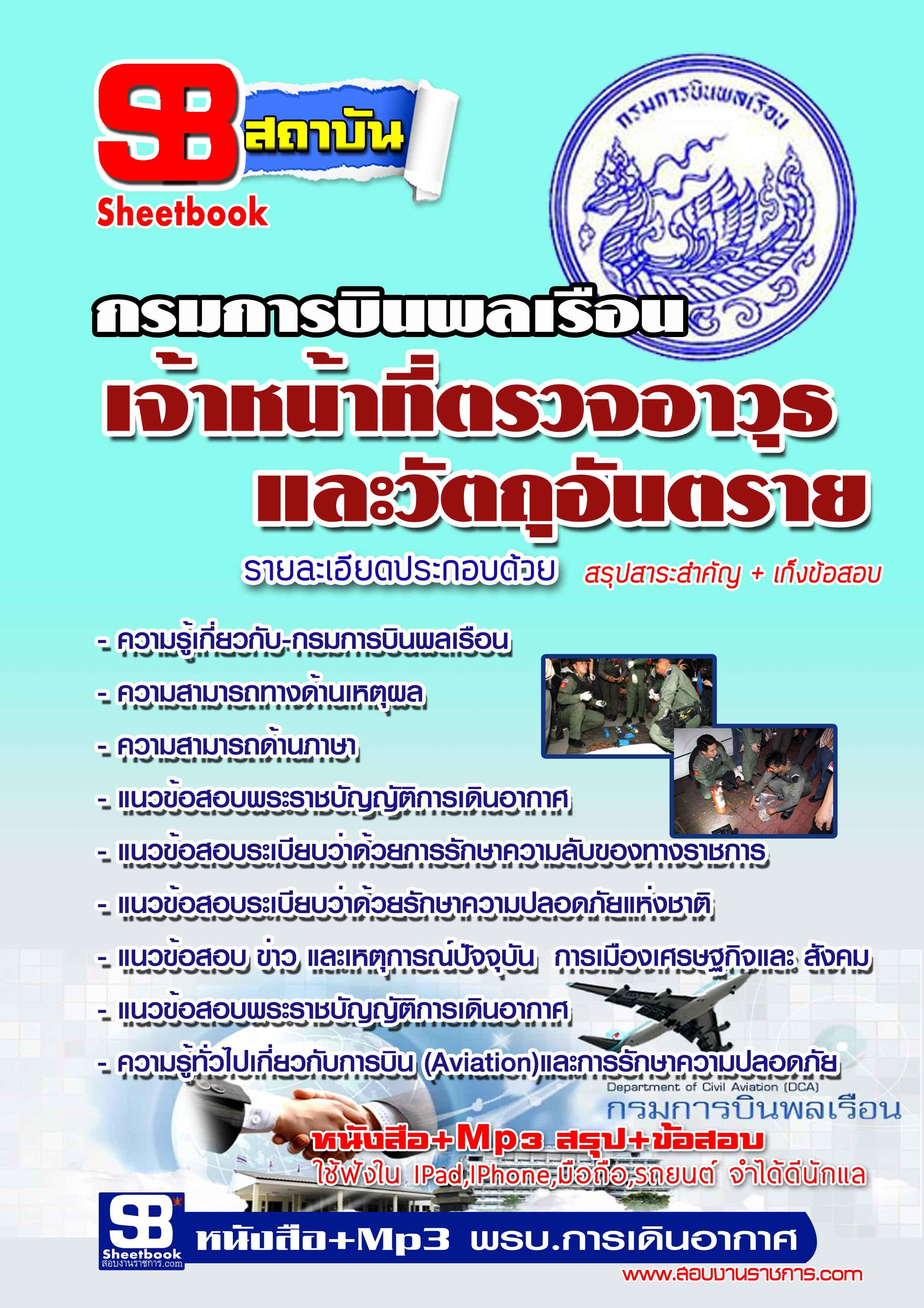 แนวข้อสอบ สอบเจ้าหน้าที่ตรวจอาวุธและวัตถุอันตราย กรมการบินพลเรือน