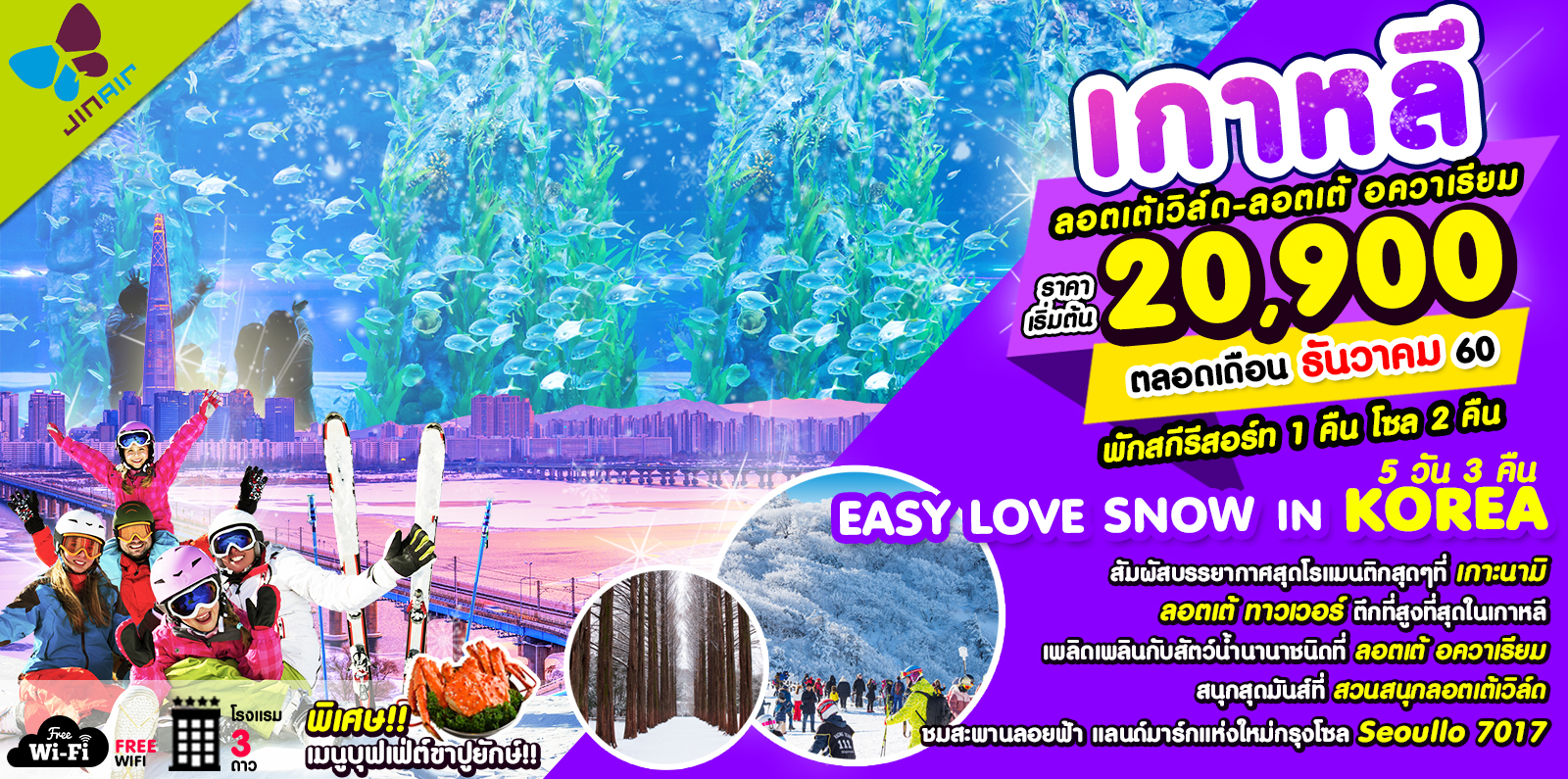 EASY LOVE SNOW IN KOREA BY LJ