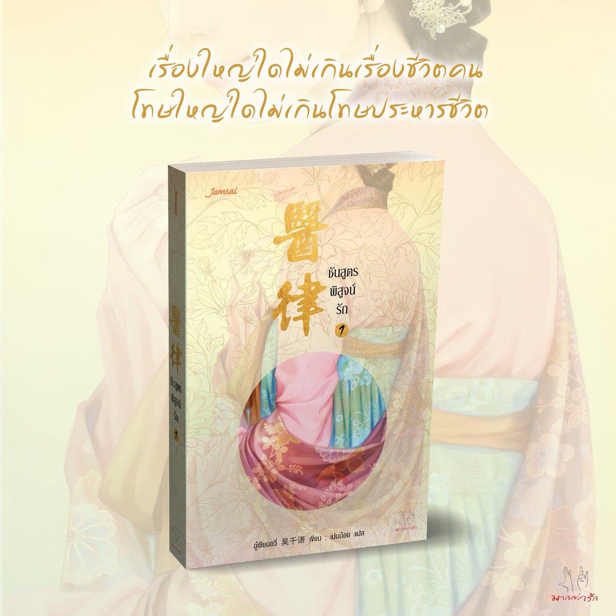 ชันสูตรพิสูจน์รัก เล่ม 1 เขียนโดย อู๋เชียนอวี่ แปลโดย เม่นน้อย *พร้อมส่ง
