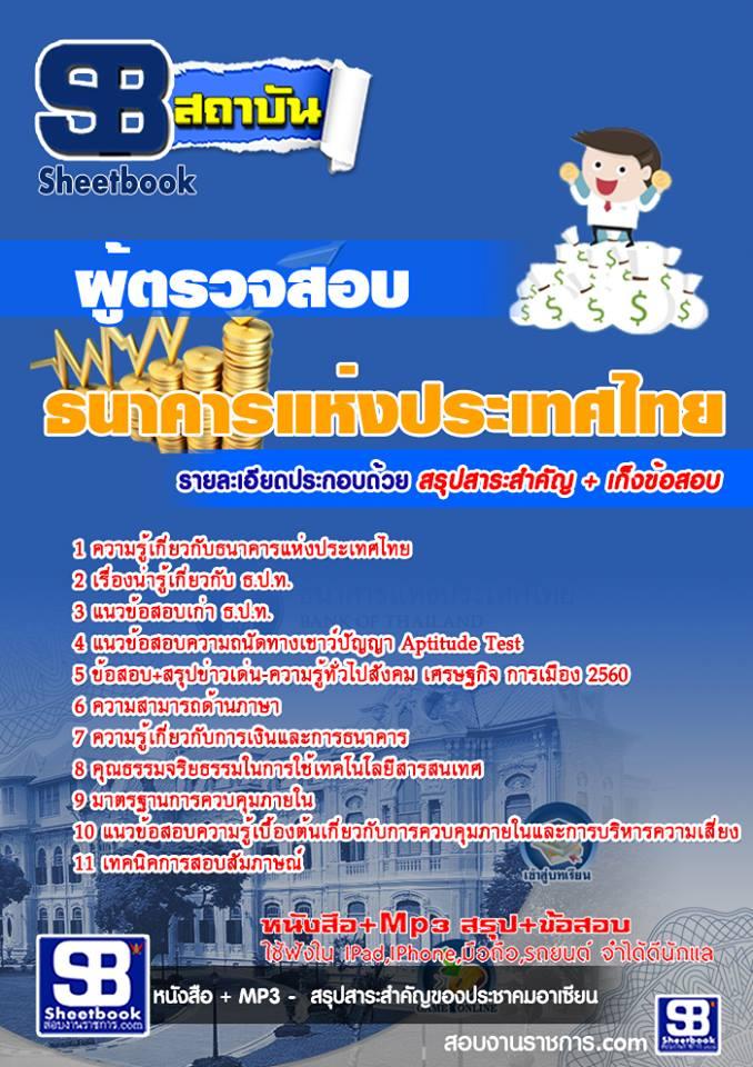 สรุปแนวข้อสอบผู้ตรวจสอบ ธปท. ธนาคารแห่งประเทศไทย ล่าสุด