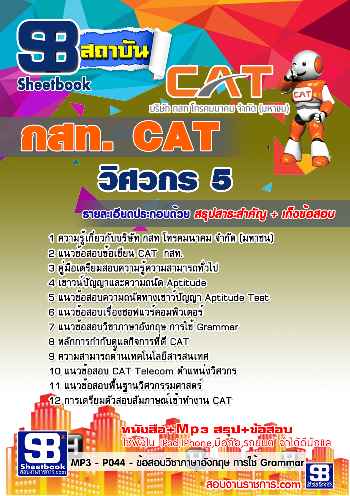 แนวข้อสอบวิศวกร 5 กสท.CAT
