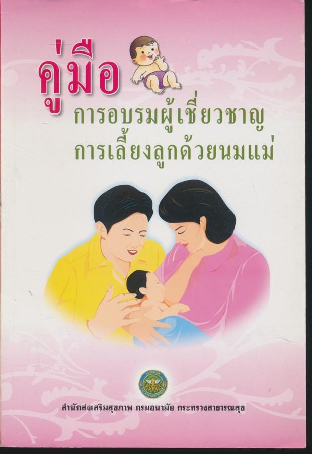 คู่มือการอบรมผู้เชี่ยวชาญการเลี้ยงลูกด้วยนมแม่
