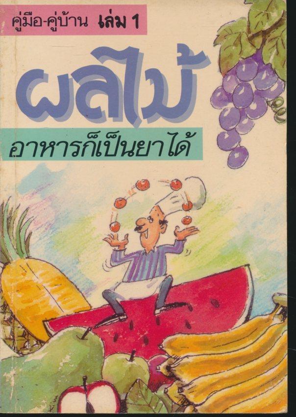 คู่มือ-คู่บ้าน เล่ม 1 ผลไม้ อาหารก็เป็นยาได้
