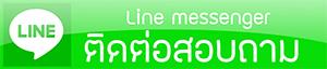 บิซเลอร์ line