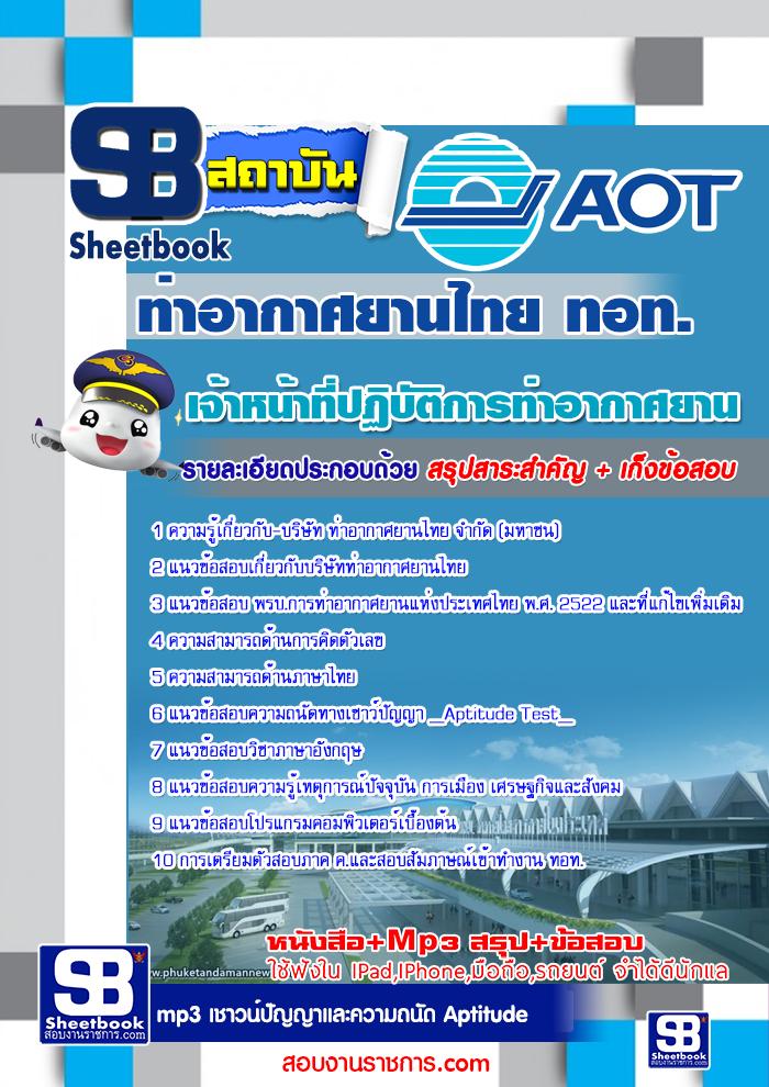 โหลดแนวข้อสอบเจ้าหน้าที่ปฏิบัติการท่าอากาศยาน บริษัทท่าอากาศยานไทย ทอท AOT