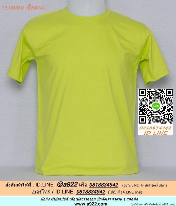 B.เสื้อเปล่า เสื้อยืดสีพื้น สีเลมอน ไซค์ 12 ขนาด 24 นิ้ว (เสื้อเด็ก)
