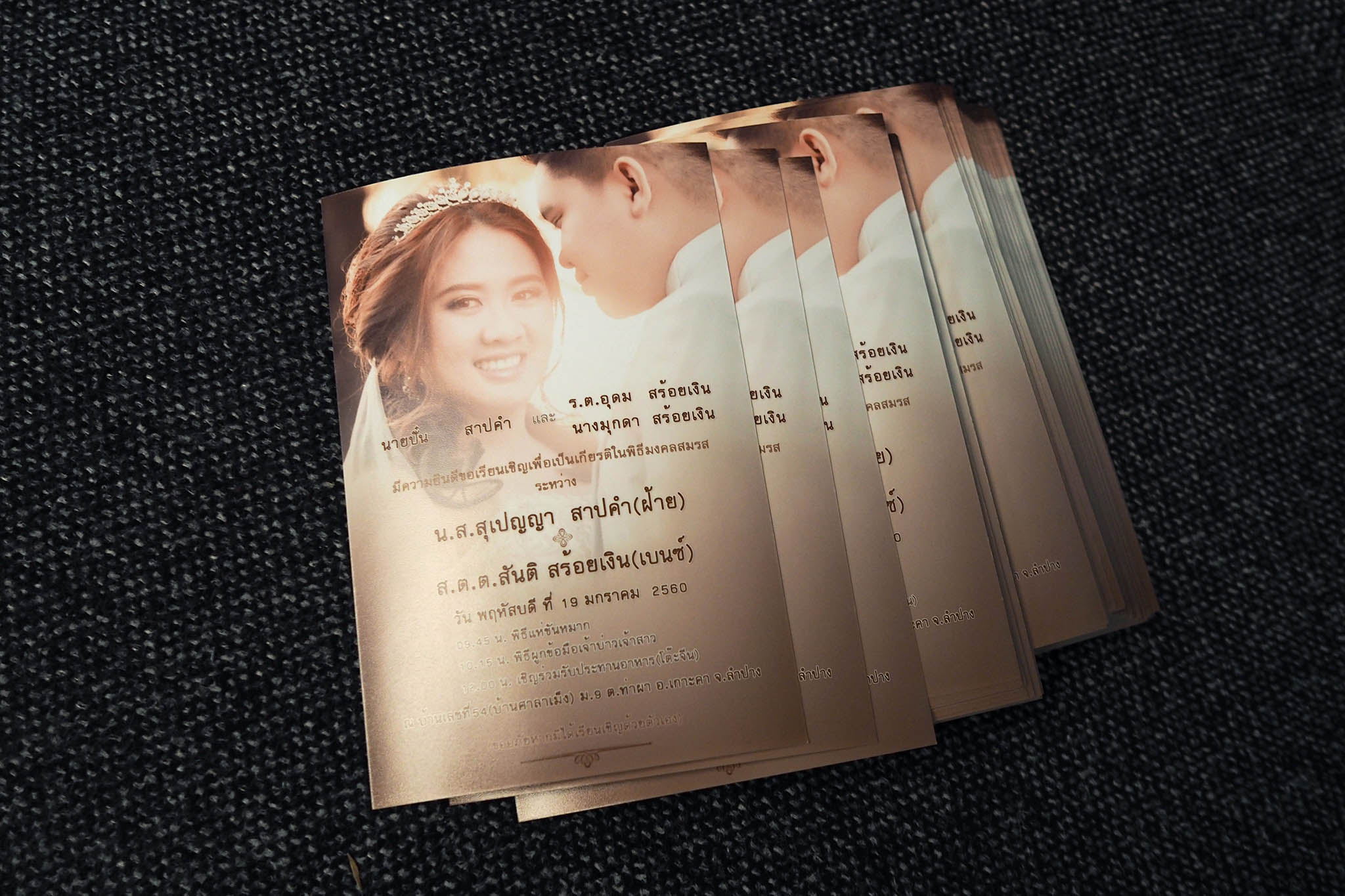อัดรูปออนไลน์ - การ์ดงานแต่งงาน