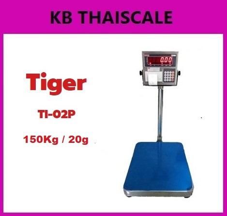 เครื่องชั่งดิจิตอลตั้งพื้นพร้อมพิมพ์ 150 กิโลกรัม ความละเอียด 10 กรัม ขนาดแท่นชั่ง40*50cm เครื่องชั่งบิ้วอินปริ้นเตอร์ 150โล เครื่องชั่ง built in printer ยี่ห้อ TIGER รุ่น TI-02P-150K