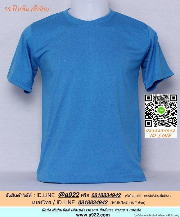 G.เสื้อเปล่า เสื้อยืดสีพื้น สีฟ้าเข้ม ไซค์ขนาด 36 นิ้ว
