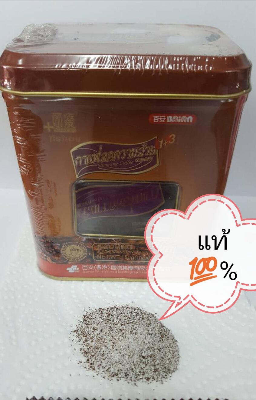 กาแฟ รสเข้มข้น Lishou Slimming ลดน้ำหนัก ลิโซ่ 3 in 1 (เหล็ก) 15ซอง เป็นกาแฟสมุนไพร 100%
