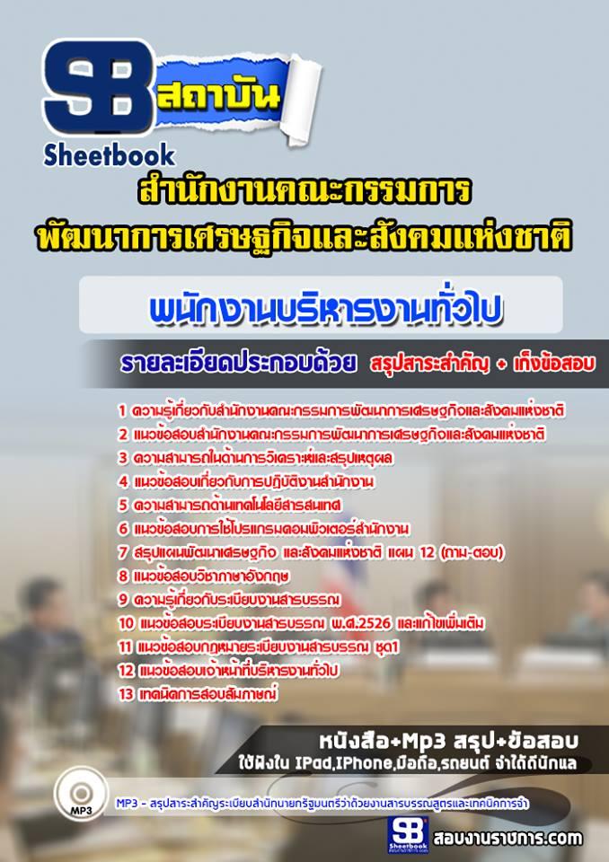 แนวข้อสอบพนักงานบริหารงานทั่วไป 3 สำนักงานคณะกรรมการพัฒนาการเศรษฐกิจและสังคมแห่งชาติ(สศช.)