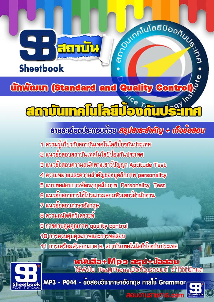 เก็งแนวข้อสอบนักพัฒนา (Standard and Quality Control) สถาบันเทคโนโลยีป้องกันประเทศ NEW