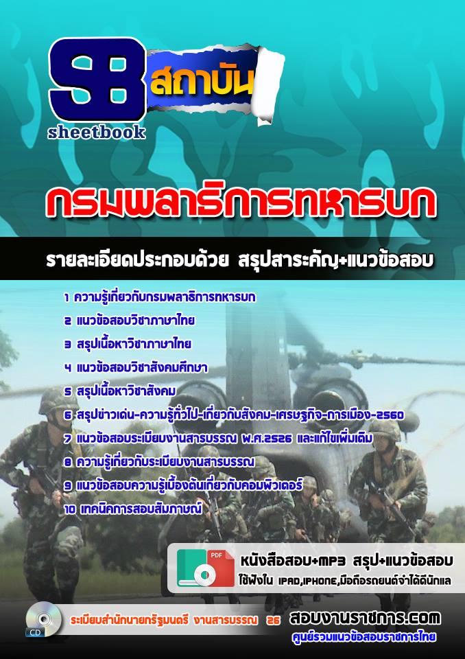 แนวข้อสอบ กรมพลาธิการทหารบก NEW