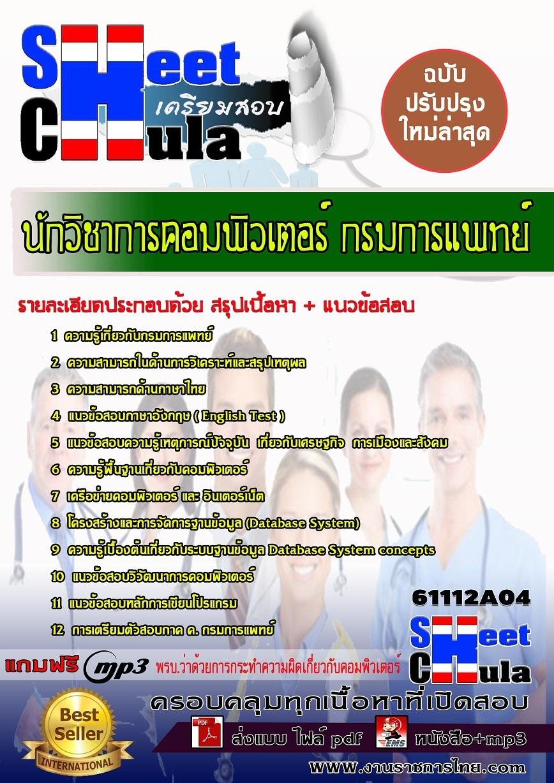 คุ่มือเตรียมสอบ หนังสือเตรียมสอบ แนวข้อสอบนักวิชาการคอมพิวเตอร์ กรมการแพทย์