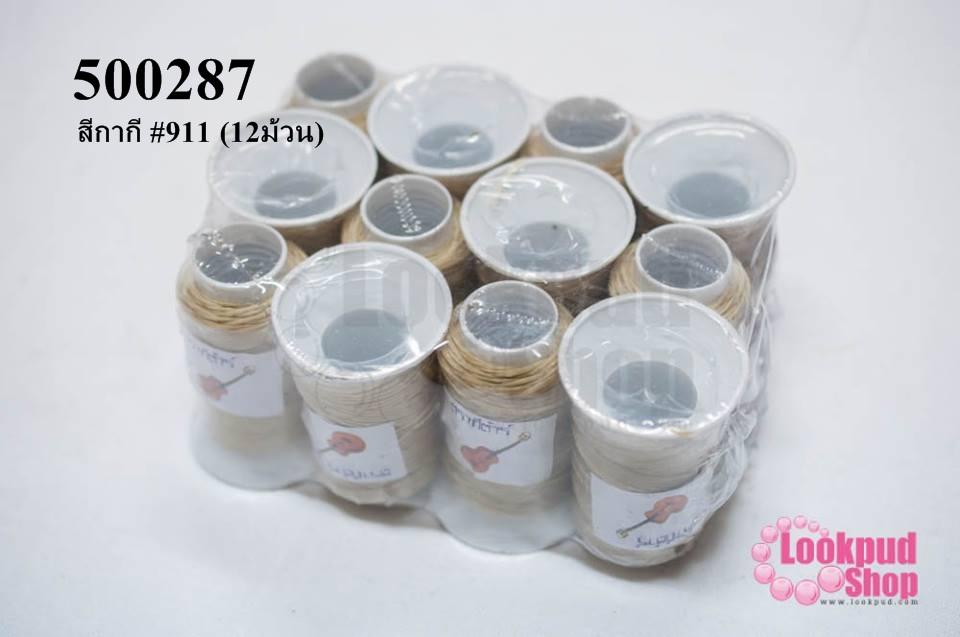 เชือกเทียน ตรากีต้าร์(ม้วนเล็ก) สีกากี #911 (12ม้วน)