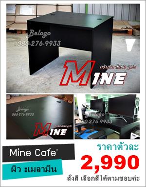 โต๊ะคอมพิวเตอร์ Mine