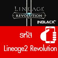 รหัส Linage 2 Revolution TH