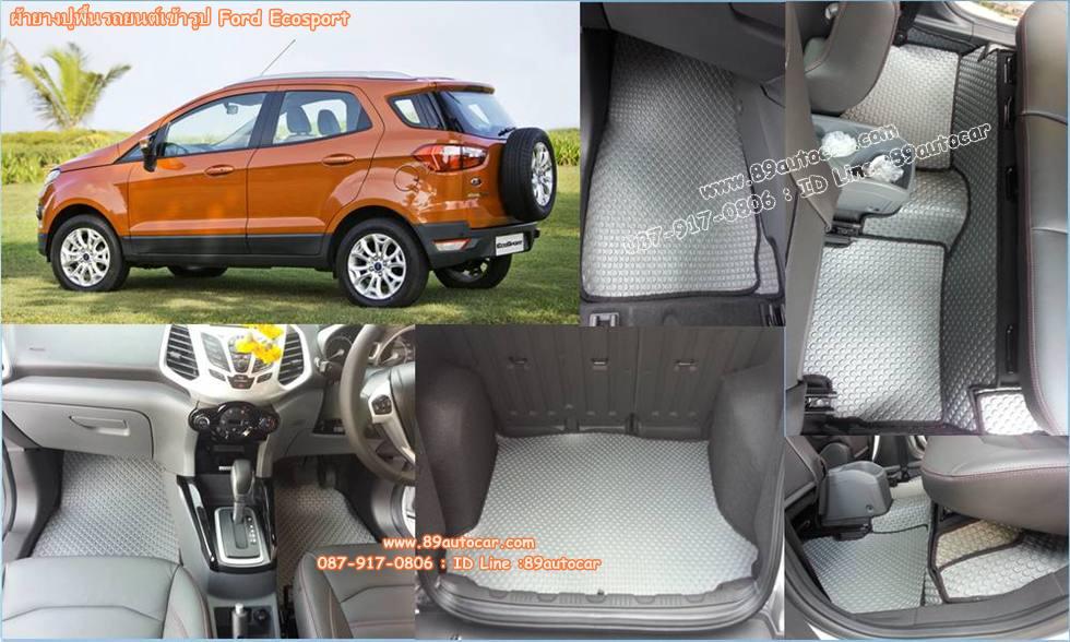 ขายผ้ายางปูพื้นรถยนต์เข้ารูป Ford Ecosport,ผ้ายางปูพื้นรถยนต์เข้ารูปฟอร์ดเอคโค่ สปอต,ผ้ายางปูพื้นรถยนต์ Ford Ecosport, ผ้ายางปูพื้นรถยนต์ฟอร์ด เอคโค่สปอต