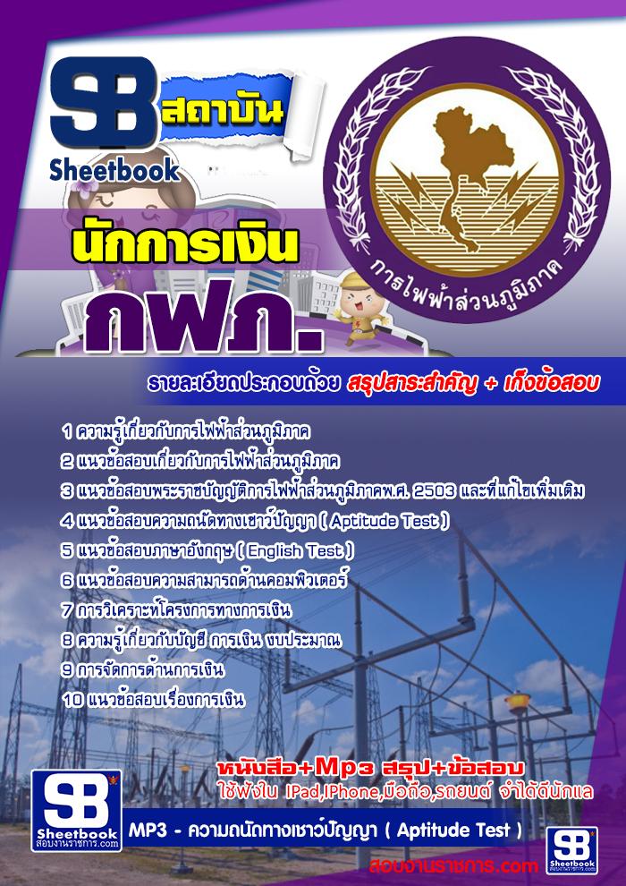 คู่มือเตรียมสอบนักการเงิน กฟภ.การไฟฟ้าส่วนภูมิภาค