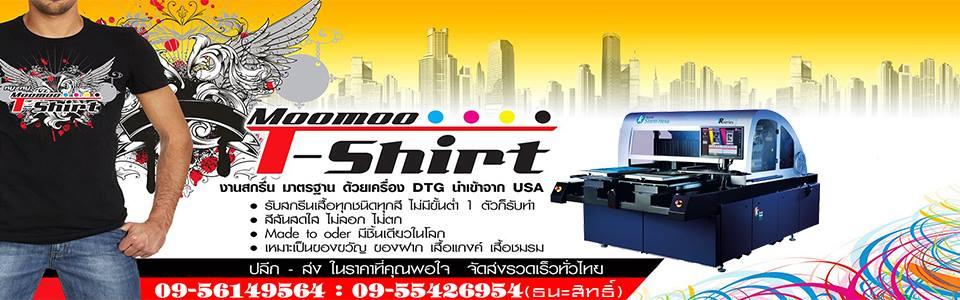 หมู หมู Tshirts (รับสกรีนเสื้อ 1 ตัวก็ทำได้ ด้วยระบบ DTG)