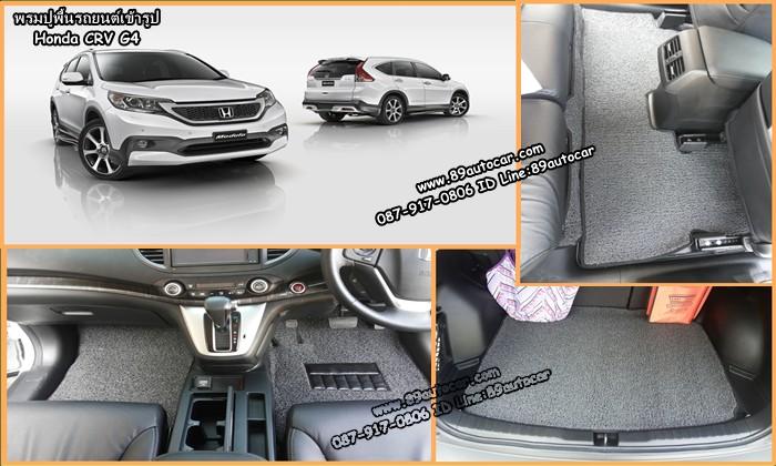 G4,ขายพรมปูพื้นรถยนต์เข้ารูป honda CRV G4,พรมปูพื้นรถ honda CRV G4