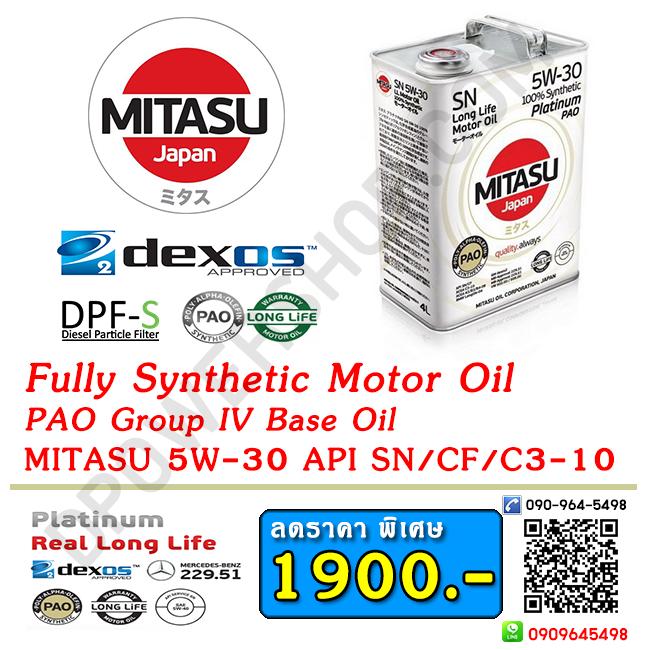 น้ำมันเครื่องPAO 5W-30 MITASU กรุ๊ป4 API SN