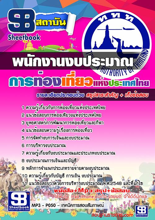 คู่มือเตรียมสอบ พนักงานงบประมาณ การท่องเที่ยวแห่งประเทศไทย