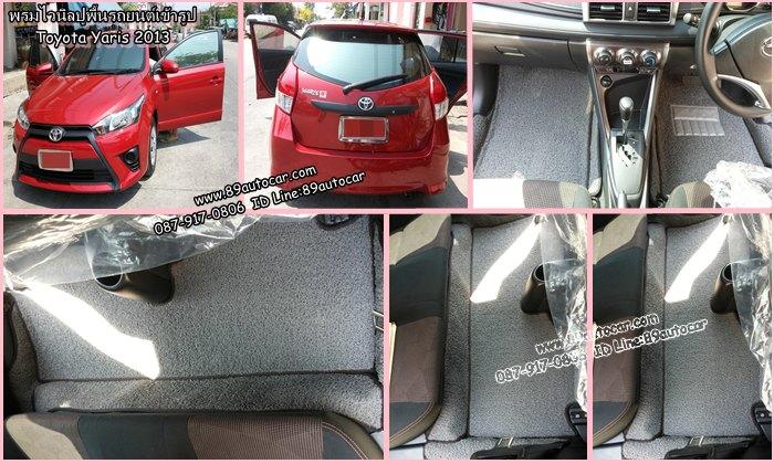 พรมปูพื้นรถยนต์เข้ารูป Toyota Yaris 2013,พรมปูพื้นรถยนต์ Toyota Yaris 2013,ขายพรมปูพื้นรถยนต์เข้ารูป Toyota Yaris 2013,พรมปูพื้นรถยนต์เข้ารูป Toyota Yaris 2013,ขายพรมปูพื้นรถยนต์เข้ารูป Toyota Yaris 2013,พรมปูพื้นรถ Toyota Yaris 2013,พรมกระดุมปูพื้นรถยนต์