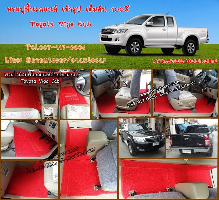 พรมปูพื้นรถยนต์ Toyota Vigo Cab