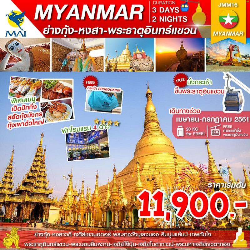 JW JMM16 ทัวร์ พม่า ย่างกุ้ง หงสา พระธาตุอินแขวน (นั่งกระเช้า) 3 วัน 2 คืน บิน 3M