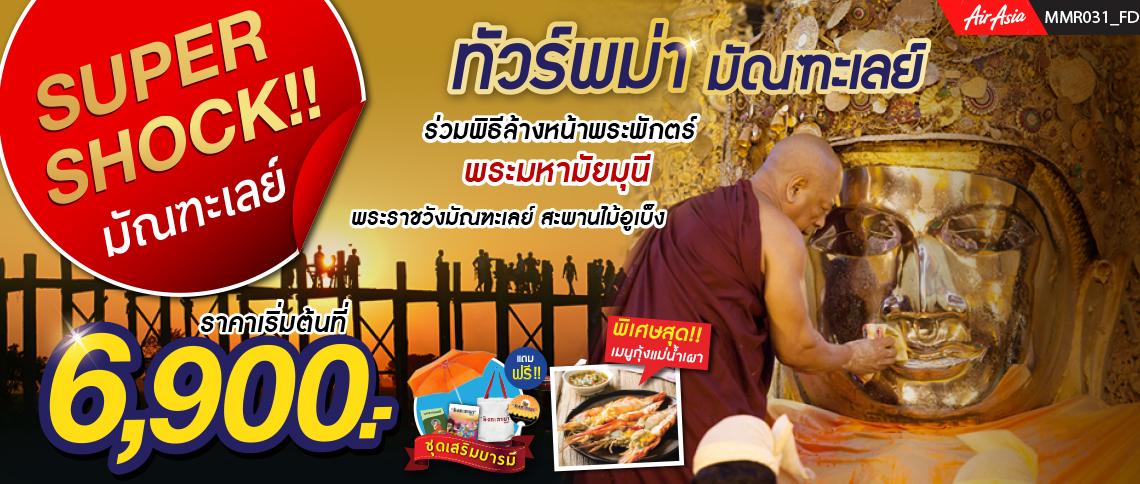 BIC MMR031_FD ทัวร์ SUPER SHOCK !! พม่า มัณฑะเลย์ ร่ามพิธีล้างพระพักตร์ พระมหามัยมุนี 1 ใน 5 สิ่งศักดิ์สิทธิ์ 2 วัน 1 คืน บิน FD