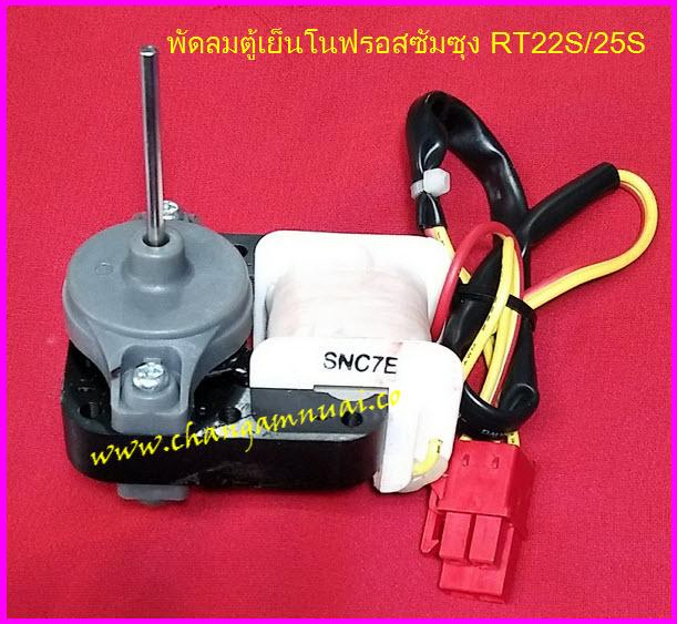 พัดลมตู้เย็นโนฟรอสซัมซุง AC 220v