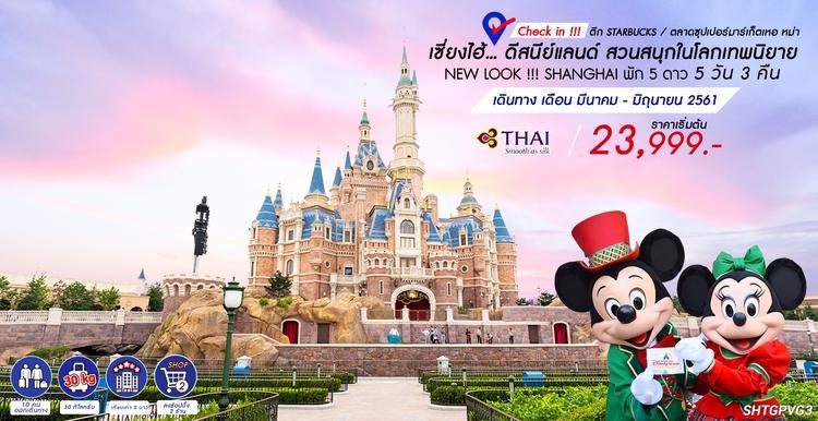 SSH SHTGPVG3 ทัวร์ จีน NEW LOOK !!! SHANGHAI พัก 5 ดาว 5 วัน 3 คืน บิน TG