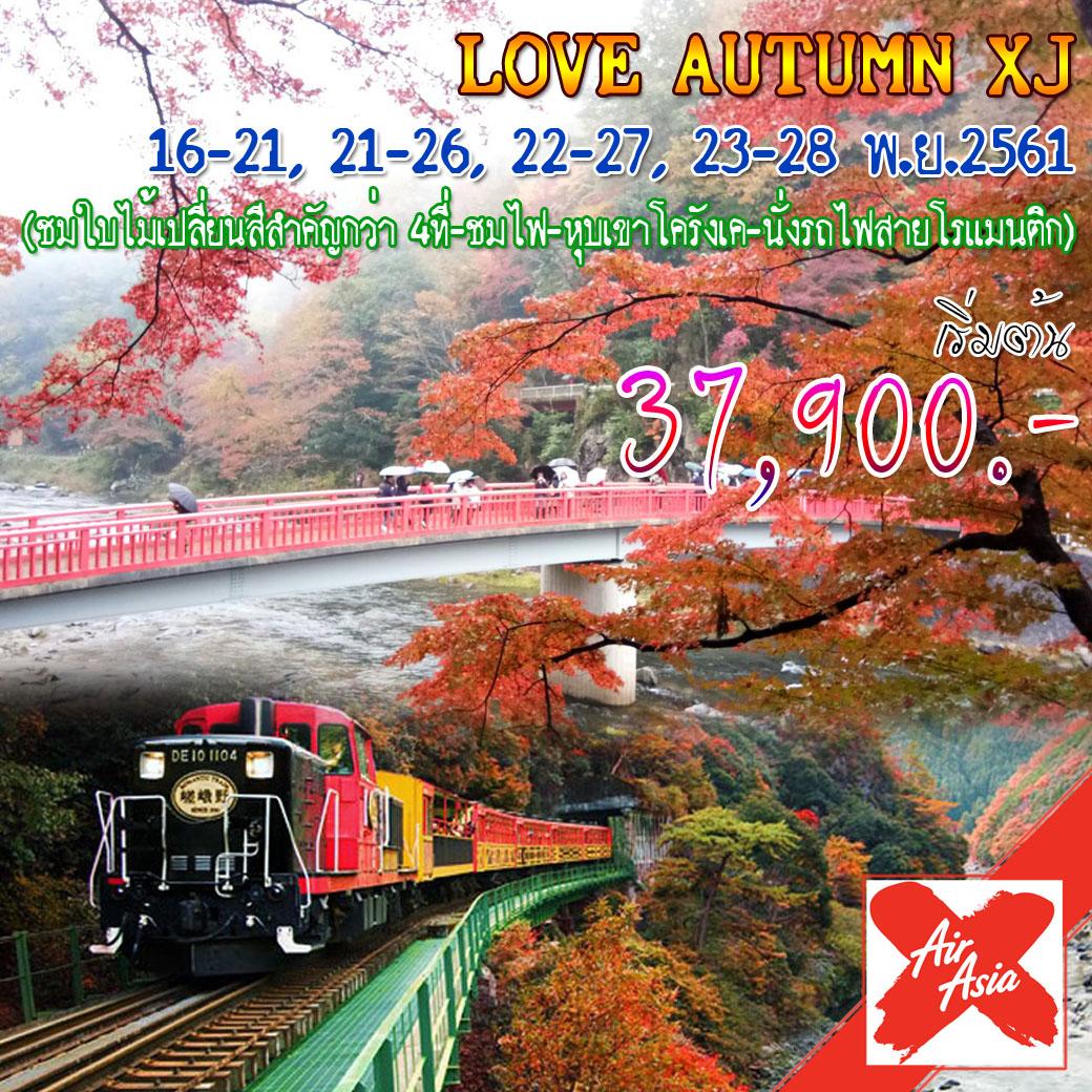 JGC LOVEAUTUMN_ XJ ทัวร์ ญี่ปุ่น LOVE AUTUMN โตเกียว ฟูจิ โครังเค โอบาระ อาราชิยาม่า ชมใบไม้เปลี่ยนสี 6 วัน 3 คืน บิน XJ