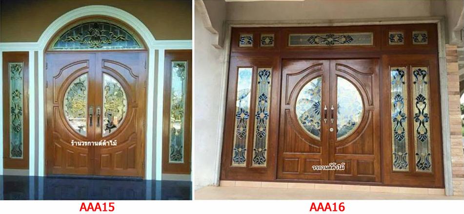 ประตูไม้สัก,ประตูไม้สักกระจกนิรภัย,ประตูไม้สักบานคู่