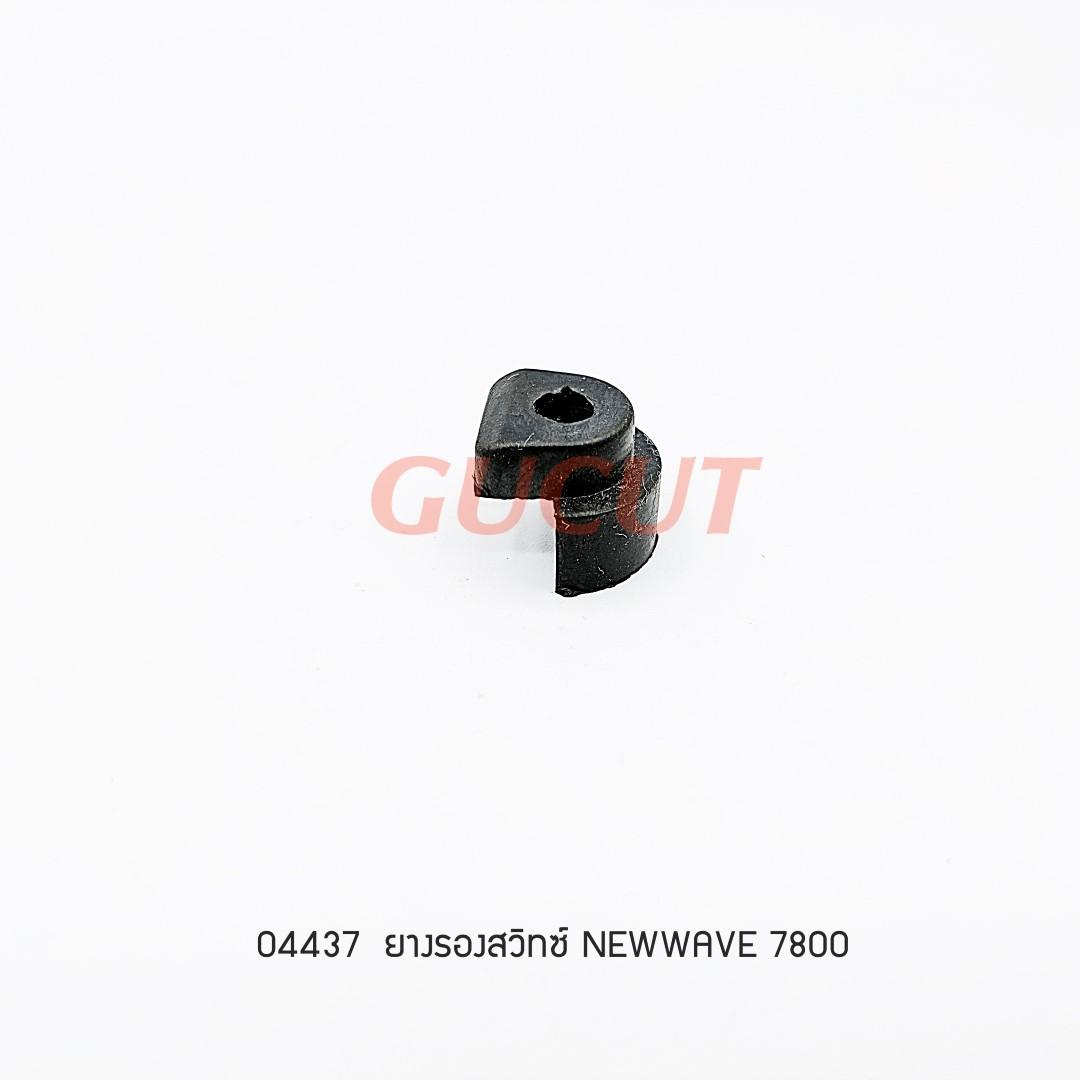 ยางรองสวิทซ์ NEWWAVE 7800