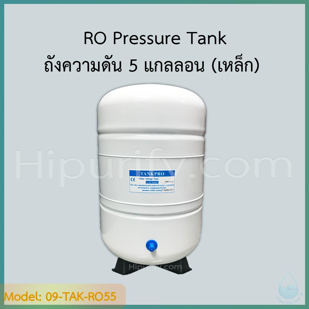 RO Pressure Tank ถังความดัน 5 แกลลอน (เหล็ก)+วาล์ว