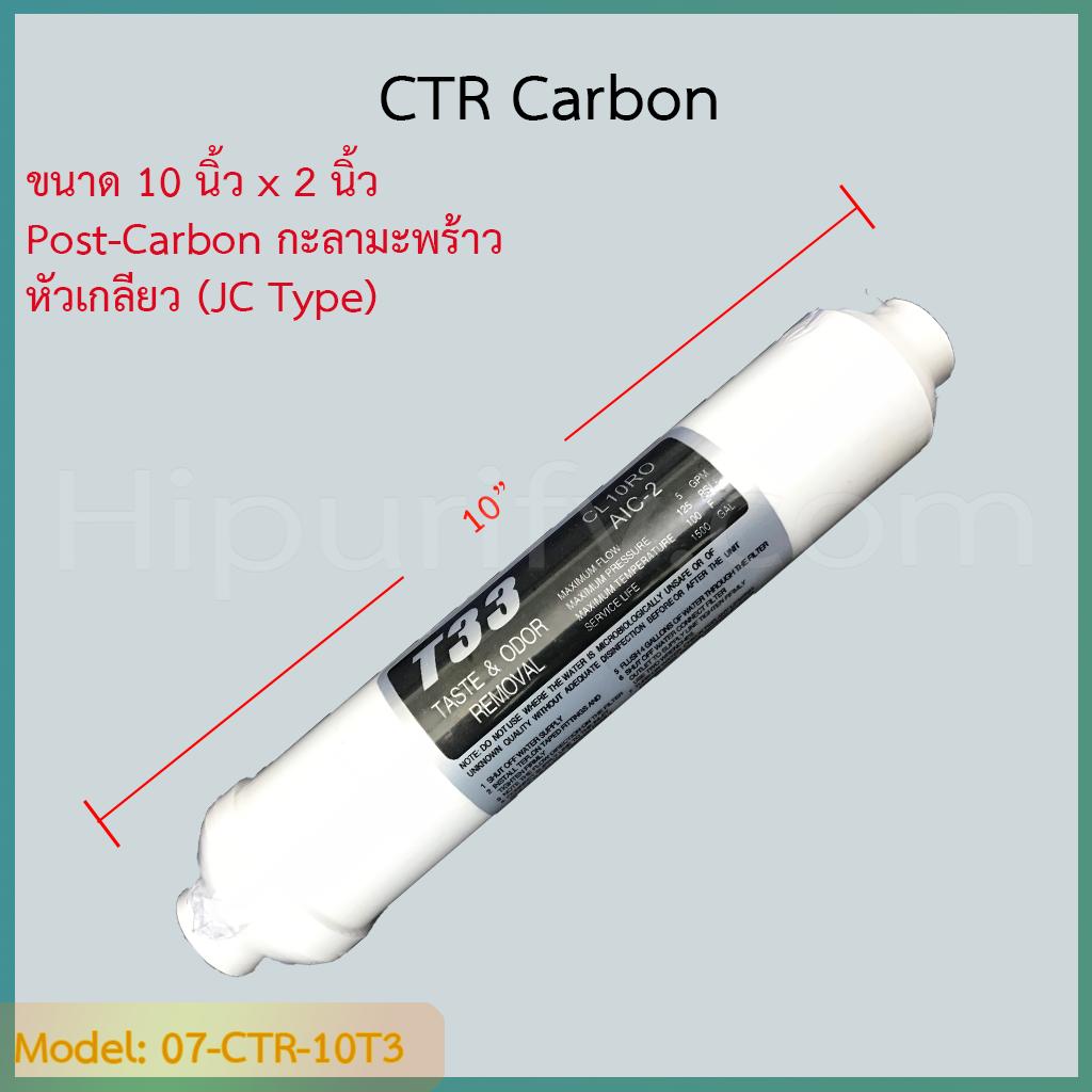 ไส้กรอง Post Carbon (CTR) กะลามะพร้าว 10 นิ้ว (หัวเกลียว) ชิ้น/ลัง