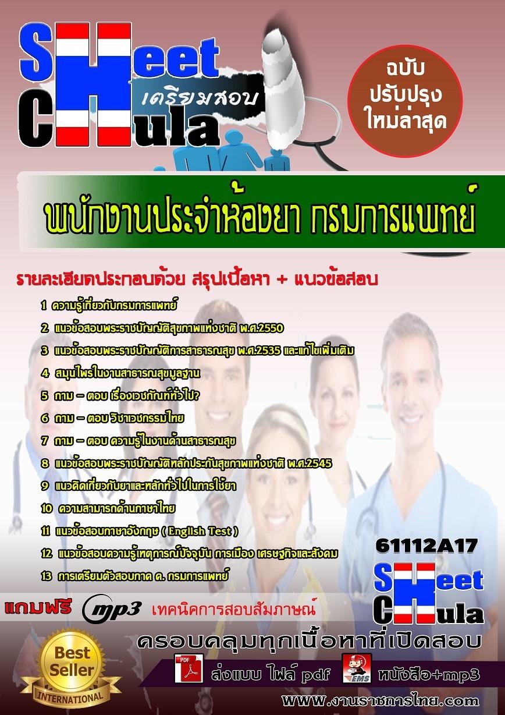 ((#อัพเดท#))แนวข้อสอบ พนักงานประจำห้องยา กรมการแพทย์
