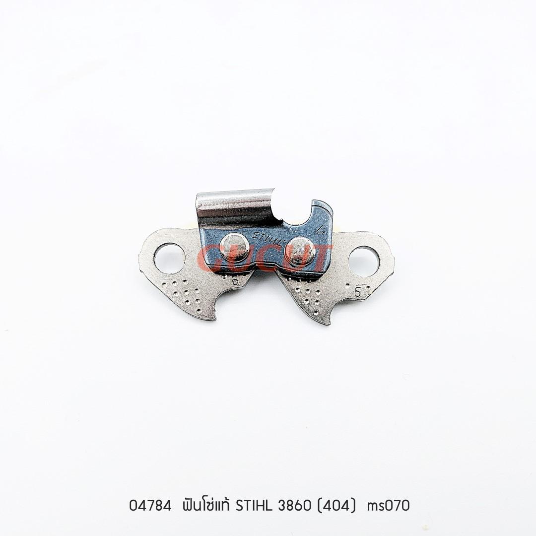 ฟันโซ่แท้ STIHL 3860 (404) ms070