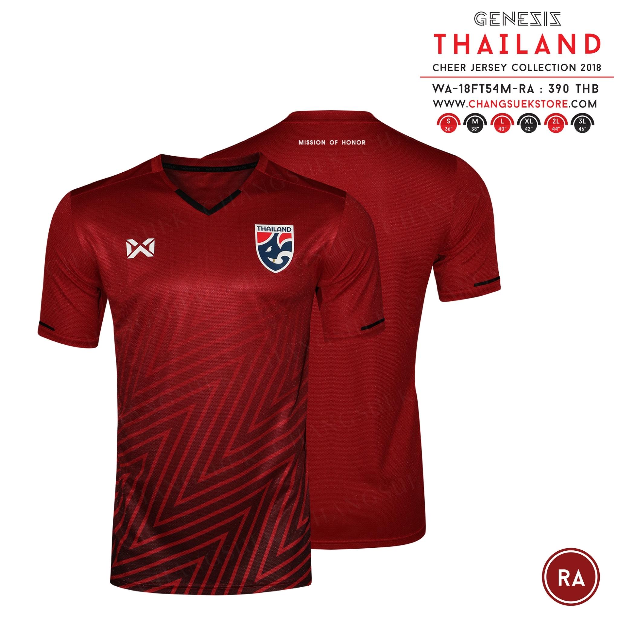 เสื้อเชียร์ทีมชาติไทย 2018 (Ver.2)
