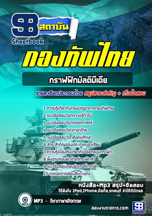 เก็งแนวข้อสอบกลุ่มตำแหน่งกราฟิกมัลติมีเดีย กองบัญชาการกองทัพไทย