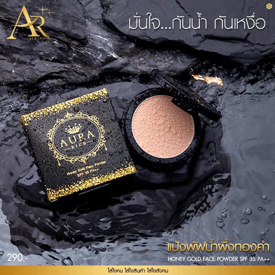แป้งพัฟออร่าริช Aura Rich Honey Powder SPF35 PA+++